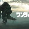 【ワンダと巨像】PS4版をクリアしての感想