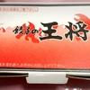 餃子の王将の10円餃子 auプレミアムスマートパス