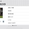 【ウイイレアプリ2019】FPルーカス モウレベマ能力値!!