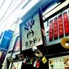 月刊 兵藤公美 with 四方智子 5・6月号(第2回/全3回)