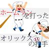 ホームランを打った投手一覧【オリックス・バファローズ編】