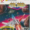 ファルシオンの中で どのゲームが最もレアなのか?