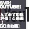 【PSVR】【YouTube】を遊んでみての感想と評価!と動画紹介!【360度動画】【Vol.3】
