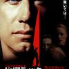 映画「ドメスティック・フィアー」(原題:DomesticDisturbance、2001)を見る。