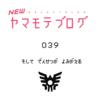 NEWヤマモテブログ (39)