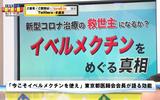 虎ノ門ニュースがイベルメクチン推しでYouTubeBAN回避キャンプ映像:花木秀明の曲解を放送