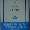 家永三郎「太平洋戦争」(岩波現代文庫)