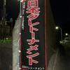 2018/04/22 日本グレトーナメント 田烏