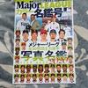 ベーマガの2020MLB選手名鑑号、購入。