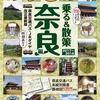 公共交通機関で奈良を巡る時にオススメ!「奈良観光のりもの案内 乗る&散策 奈良編 2017~2018年版」
