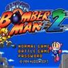 スーファミやろうぜ!スーパーボンバーマン2はシンプルで良いね!リモコン爆弾は死亡フラグ!?