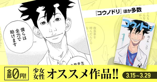 【3月15日公開】少女/女性にオススメ作品!最大3巻分無料!【全部0円!】