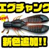【レイドジャパン】様々なリグに対応したチャンクワーム「エグチャンク2021年カラー」発売!