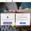 【お問い合わせフォームの作り方】無料版はてなブログでも簡単に設置できる Googleフォームの使い方