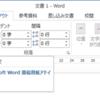 Word 2011の原稿用紙ウィザードをどこに分類すべきか