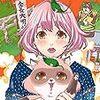 【50%OFF】姫さま狸の恋算用1巻~8巻【kindle電子書籍コミックセール情報】