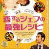 『恋するシェフの最強レシピ』新宿武蔵野館