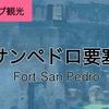 フィリピン最古のサンペドロ要塞について‐セブ観光・アクセス・見どころ‐【フィリピン留学・観光】