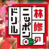 林修のニッポンドリル 5/23 感想まとめ