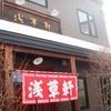 美幌町 浅草軒本店で塩ラーメン
