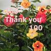 【はてなブログ】読者数が100人になりました!IDコールを使ってみる。