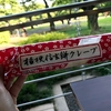 新宿御苑の桔梗信玄餅クレープVSローソンの桔梗信玄餅アイス どっちが美味い!?