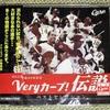 今日のカープグッズ:「RCC開局65年記念CD「Veryカープ!伝説~ベストセレクション」