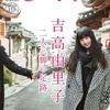 「Quick Japan」vol.117「吉高由里子 二人三脚の足跡」