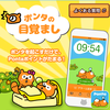 Pontaの目覚ましアプリ約100日間使用で、30円相当獲得!!