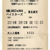 【教育リーグ】2019年3月10日 東北楽天vs横浜DeNA (横須賀) の感想