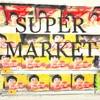 インドのスーパーマーケット事情について