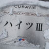鳥取大学 周辺 大雪! 雪かきは、大変です!鳥取大学 アパート マンション