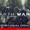 Switchであの骨太SFアクション「EARTH WARS」が1月25日配信決定!価格はなんと500円!