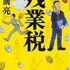 🔴本「残業税」/小前亮(光文社文庫)〜リアルなシミレーションのお仕事小説〜レビュー4.0点