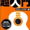 超入門クラシックギター塾(2007年版)
