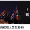 【まとめ】芥川高校和太鼓部 定期演奏会(2015~2018)