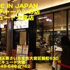 MADE IN JAPANかにチャーハンの店エキュート大宮店〜2019年11月のグルメその7〜