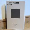 「日本人が言葉を失った瞬間」を教える本:『ニッポンの思想』(佐々木敦 著、講談社現代新書)