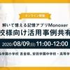オンラインイベント『解いて憶える記憶アプリMonoxer学校様向け活用事例共有会』(8/9(日)11:00〜12:00)の参加受付スタート