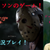 【Friday the 13th The Game:13日の金曜日】#7 ジェイソンキル発動!?ヤツの結末!