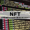 NFTの音楽業界での活用可能性はあるのか?