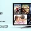 【amazon Prime Video】「サマーセール」レンタル100円