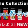 docomoの白ロムをアップデートする!! (Update docomo's non contracted smartphone !!)