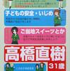 2014/02/16 日野市議会議員選挙 高橋直樹(無所属)の選挙ポスター