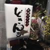 下田でパスタを食べるならココ「カフェ ド サンコ(Cafe do Sanko) 」