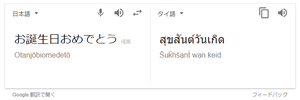 おめでとう タイ 語 誕生 日