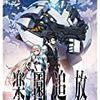 映画「楽園追放-Expelled from Paradise-」