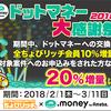 NTTグループカードに申し込みました ~ちょびリッチのドットマネー交換増量キャンペーンで対象案件をこなすために