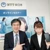 「中小企業の働き方改革」「Free Wi-Fiの危険性」|NTT東日本オンラインセミナー
