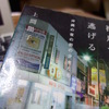 裸足で逃げる 沖縄の夜の街の少女たちを読みました。